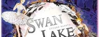 Свадебный танец от Студии «Swan Lake»