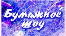 """Бумажное шоу """"Withe show"""""""
