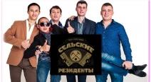 """""""Сельские Резиденты"""""""